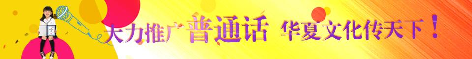 学好普通话,汇聚中国梦